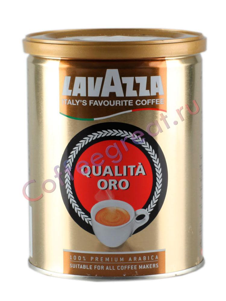 Lavazza кофе молотый