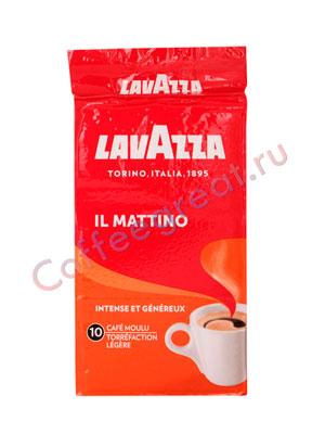 Кофе Lavazza молотый Il Mattino 250 гр